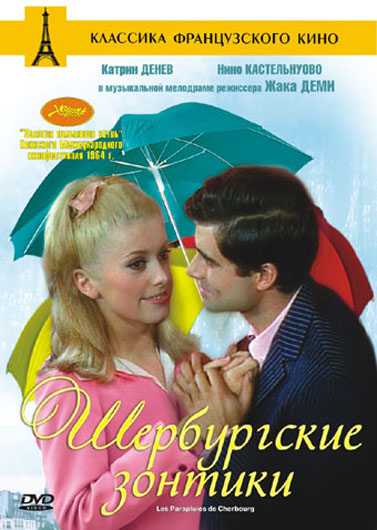 зонтики/3881693_sherburgskie_zontiki_001 (377x530, 81Kb)