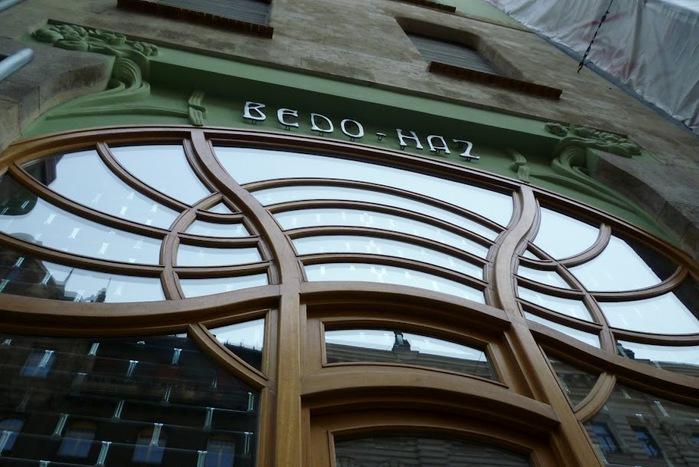 Будапешт: Калейдоскоп 55061
