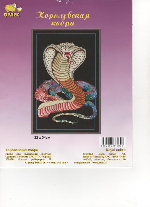 Королевская кобра (508x700, 36Kb)