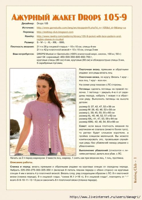 3925116_jacketdrops1059_rus_page1 (495x700, 291Kb)