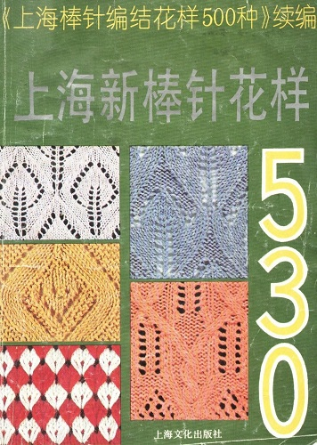530 uzorov spicami (356x500, 118Kb)