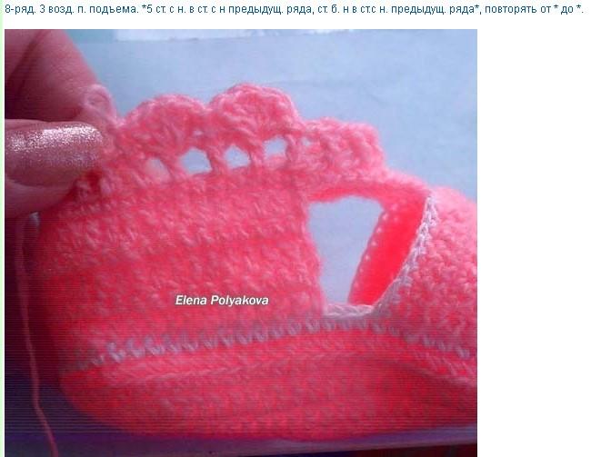 Вязание крючком - Пинетки-туфельки с закрытым носочком МК.