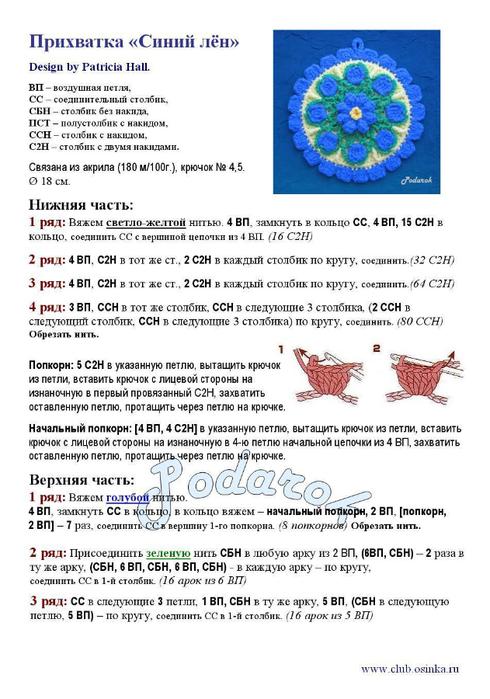 6a115c8cf5e8 (490x700, 240Kb)