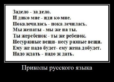 Приколы русского языка.: Худеем со ...: www.diets.ru/post/484893
