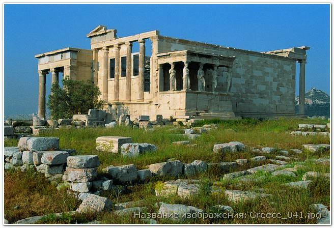 Эрехтейон - храм в Афинах, усыпальница афинских царей/1333711120_yerehteyon (656x448, 145Kb)