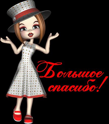 84129703_Bolshoe_sprasibo (433x494, 142Kb)