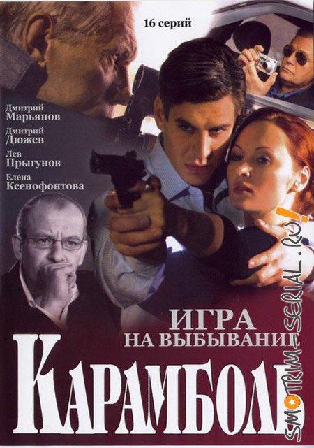 1288208675_karambol (450x641, 70Kb)