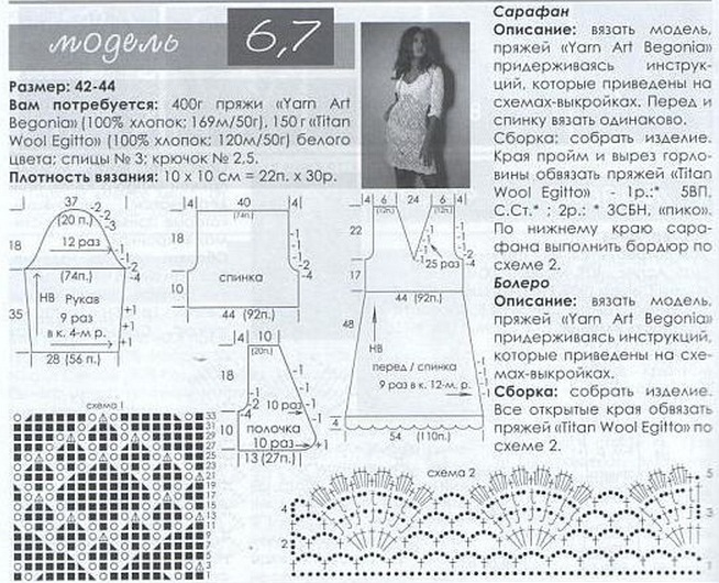 plat-i-bolero1 (654x530, 168Kb)