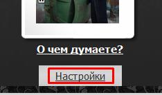 Как удалить анкету из сервиса знакомств LiveInternet.ru