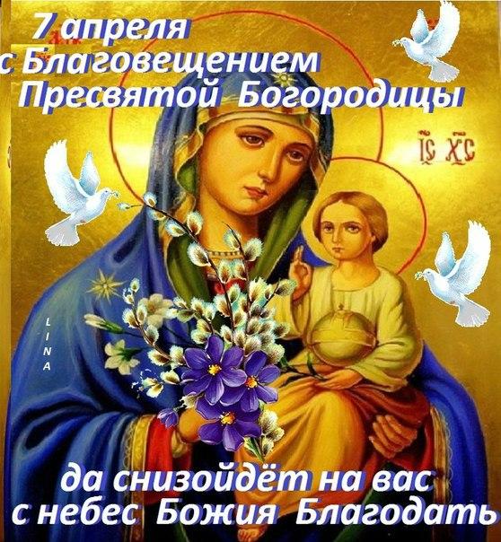 Поздравления с пресвятой богородицы в прозе