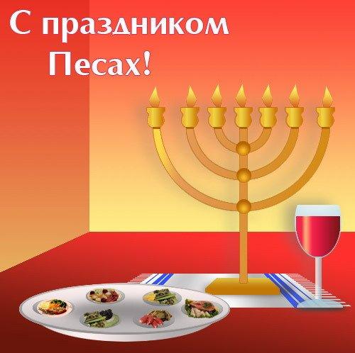 Поздравление к еврейской пасхе