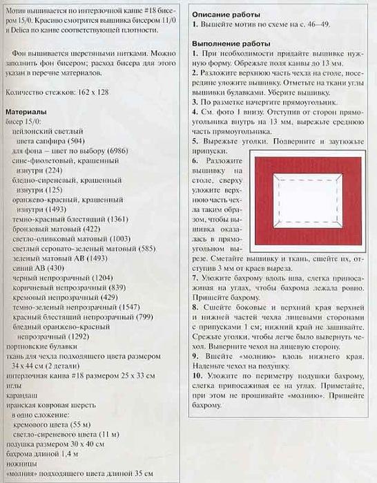 http://img0.liveinternet.ru/images/attach/c/5/85/704/85704794_large_15013043cae54023384m750x740uc2053.jpg