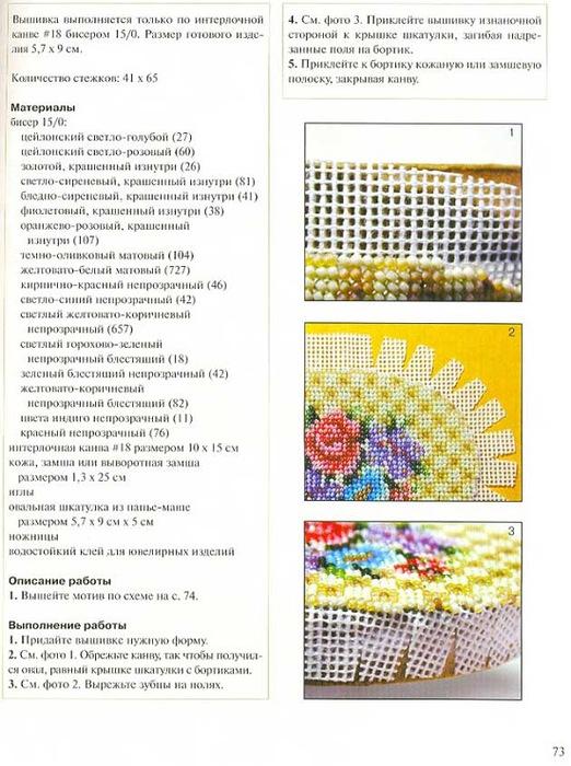 http://img0.liveinternet.ru/images/attach/c/5/85/706/85706392_large_1501303119654023412m750x740u4d2a9.jpg