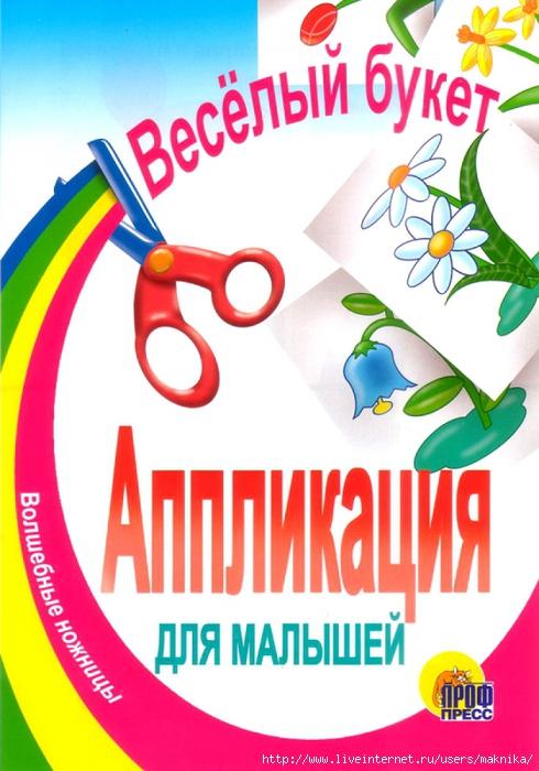 4663906_Vesyoliibyket1 (490x700, 260Kb)