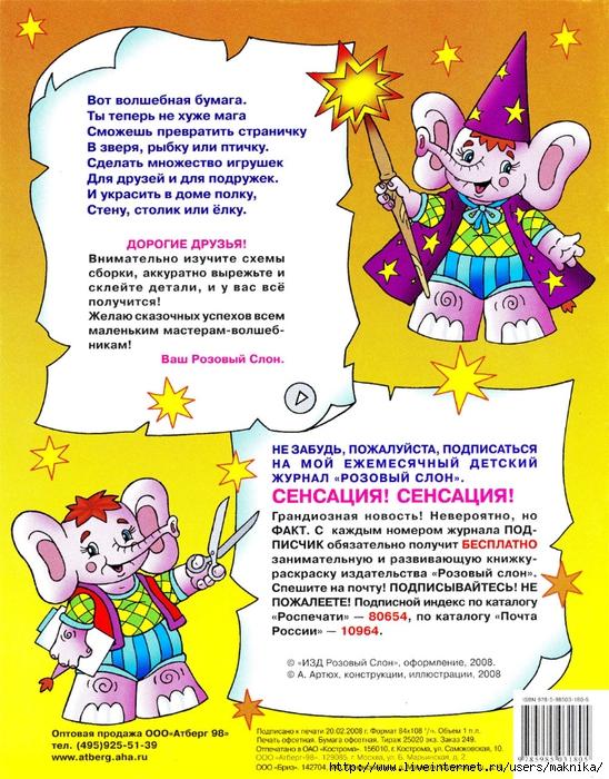 Самоделки_Медвежонок-10 (548x700, 400Kb)