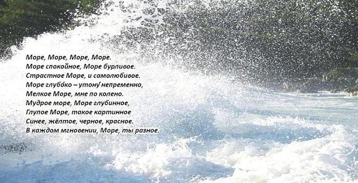Море   Стихи русских поэтов