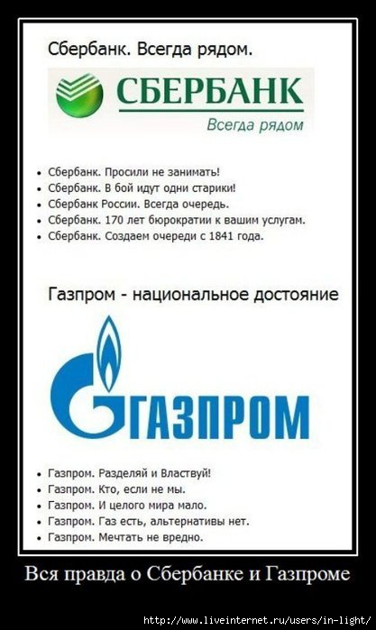демотиватор реклама 2 Сбербанк Газпром (417x700, 122Kb)
