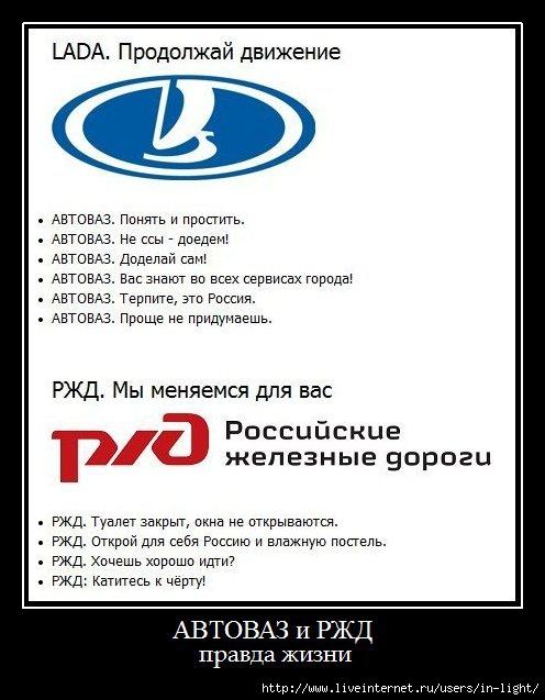 демотиватор реклама 3 РЖД Автоваз (496x637, 137Kb)