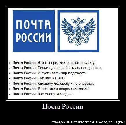 демотиватор реклама 5 почта россии (436x431, 99Kb)