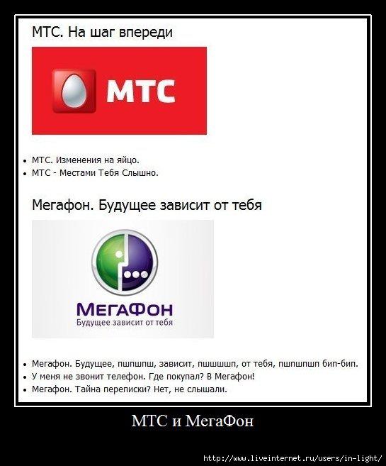 демотиватор реклама 7 МТС Мегафон (545x657, 108Kb)
