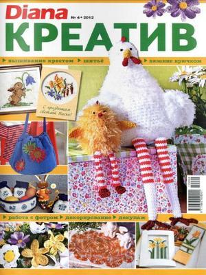 Женский журнал рукоделие вязание крючком