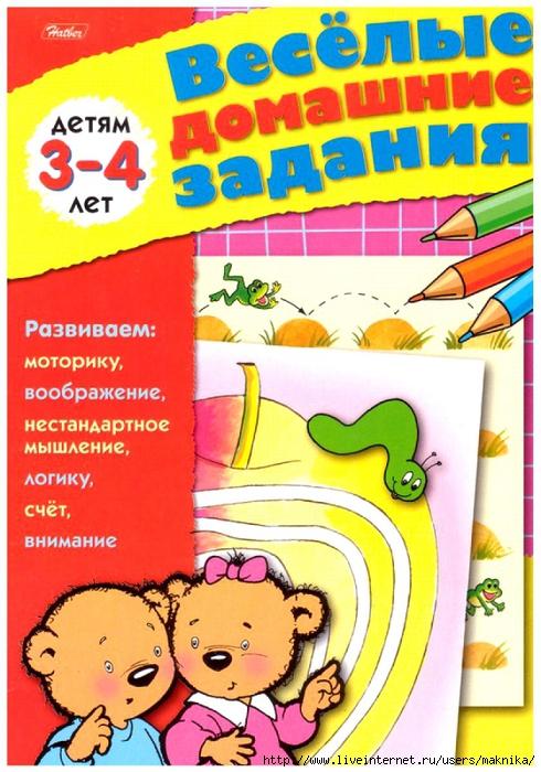 4663906_Vesdomzad341 (490x700, 324Kb)