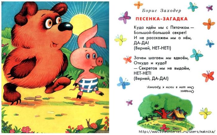Слова детских песенок из мультфильмов