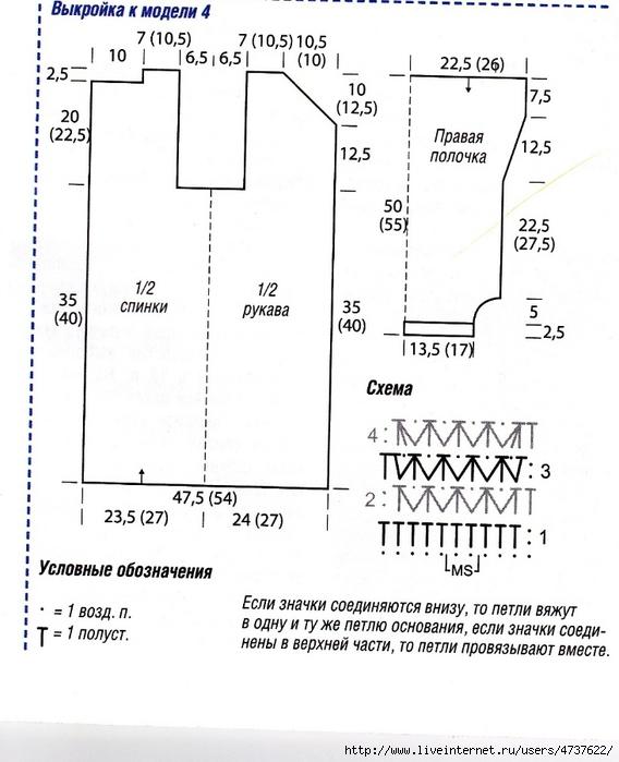 к мод4 (568x700, 217Kb)