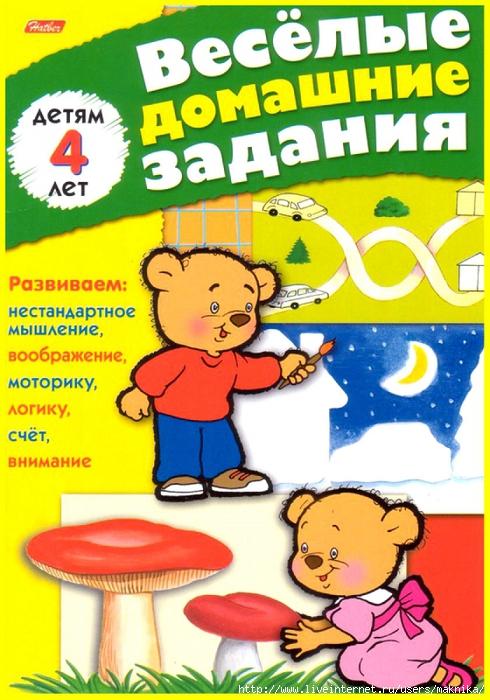 4663906_Ves_dom_zad_41 (490x700, 314Kb)