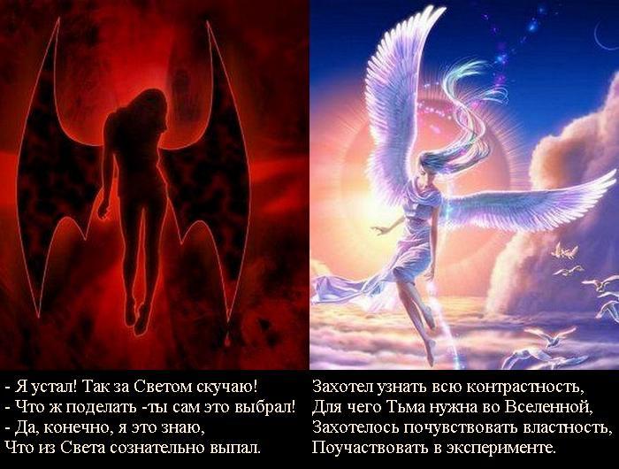встреча стих ангел и демон туристов знаменитая пещера