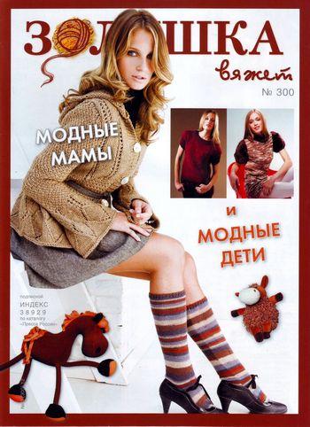 http://woomby.net//4612097_zolyshka_vyajet (350x482, 52Kb)