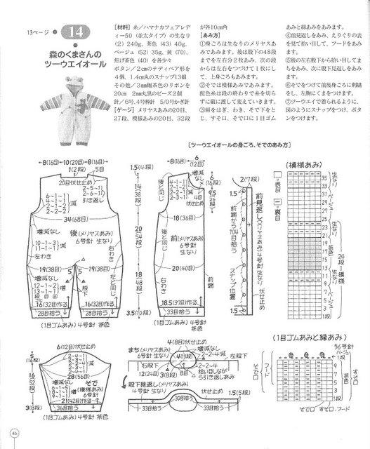 Схемы вязания для новорожденных комбинезона для 69