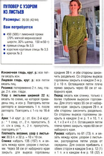 pulov-oliva1 (411x612, 128Kb)
