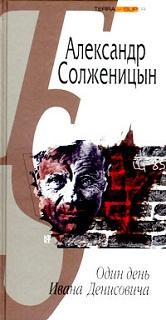 4199004_Aleksandr_Solzhenitsyn__Odin_den_Ivana_Denisovicha (166x320, 26Kb)