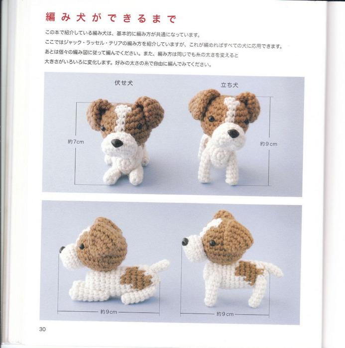 Вязаная игрушка собака крючком схемы