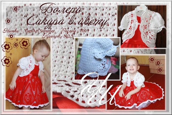 Второе платье из Бегонии