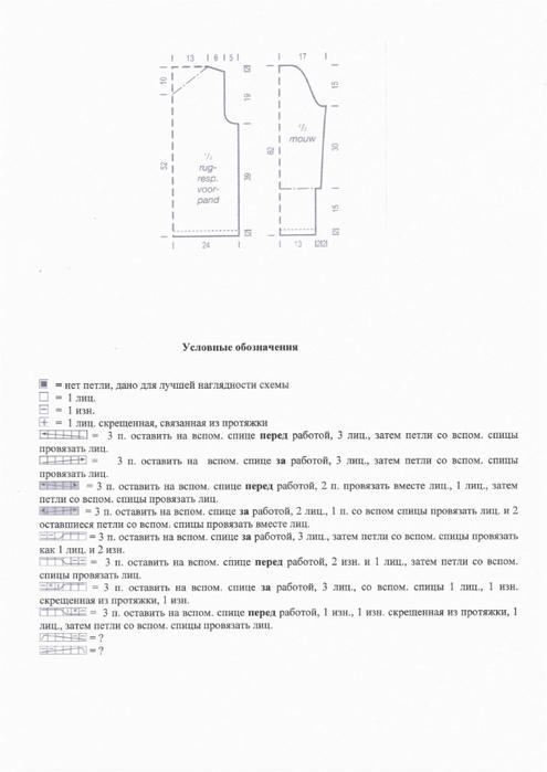 свитер1 (495x700, 148Kb)