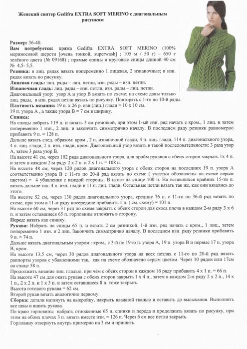 свитер (495x700, 251Kb)
