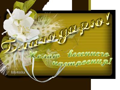 85547148_Blagodaryu__2_ (400x300, 150Kb)