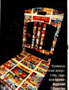 starye-stulya-v-novom-obliche-dekor-svoimi-rukami1-231x300 (231x300, 30Kb)