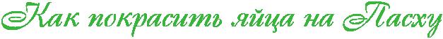 4287072_RkakPpokrasitxPyIcaPnaPRpashu (627x56, 11Kb)