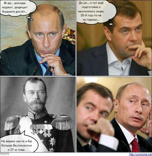 прикольные картинки путин и медведев: