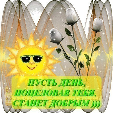 4617818_pyst_den_pocelyet_tebya______ (450x450, 83Kb)