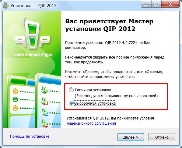 Правильная установка QIP/2447247_qip1 (598x488, 32Kb)