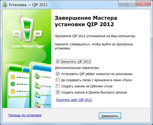 Правильная установка QIP/2447247_qip3 (598x488, 32Kb)