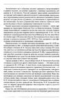 Превью p0005 (432x700, 290Kb)