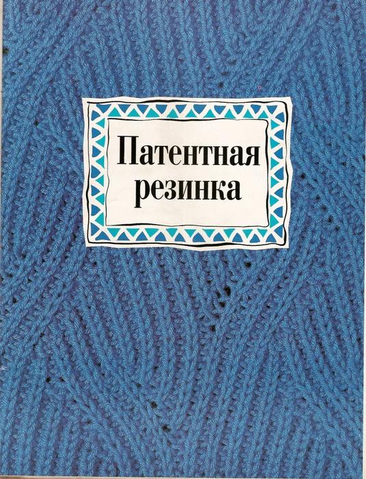 Патентная резинка с ажурными узорами-все виды со схемами узоров от Бурда/4683827_skanirovanie0001 (535x700, 401Kb)