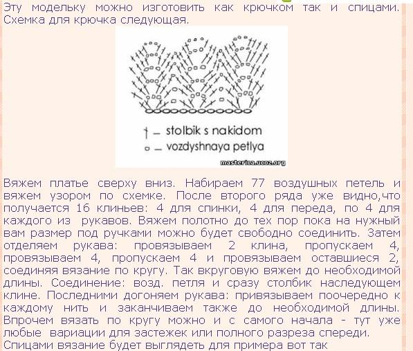 4683827_20120323_102456 (597x507, 121Kb)