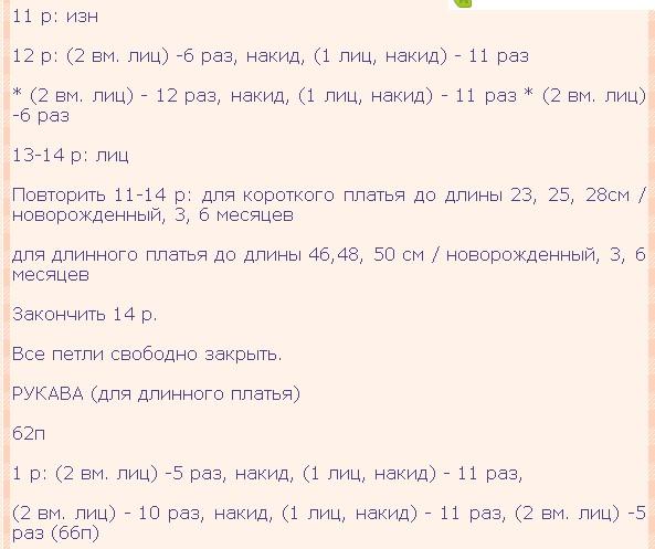 4683827_20120323_102731 (593x497, 62Kb)