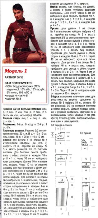 runetka1 (315x700, 242Kb)